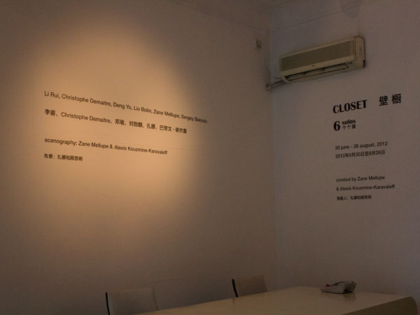 Liu Rui room
