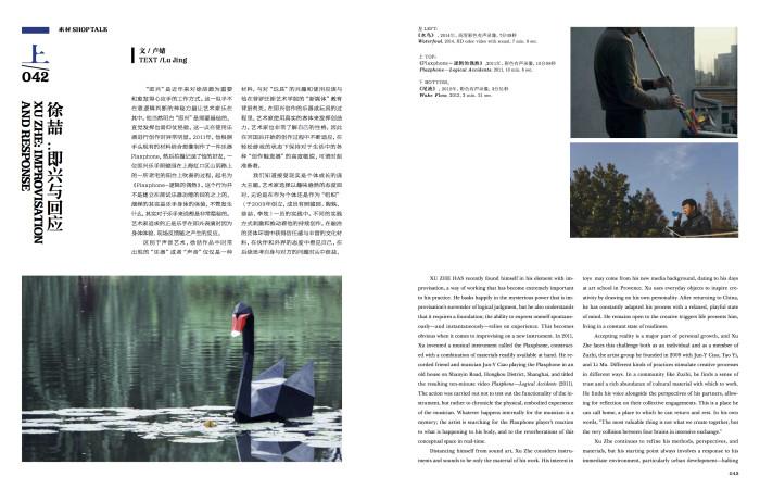 Xu Zhe – LEAP 29