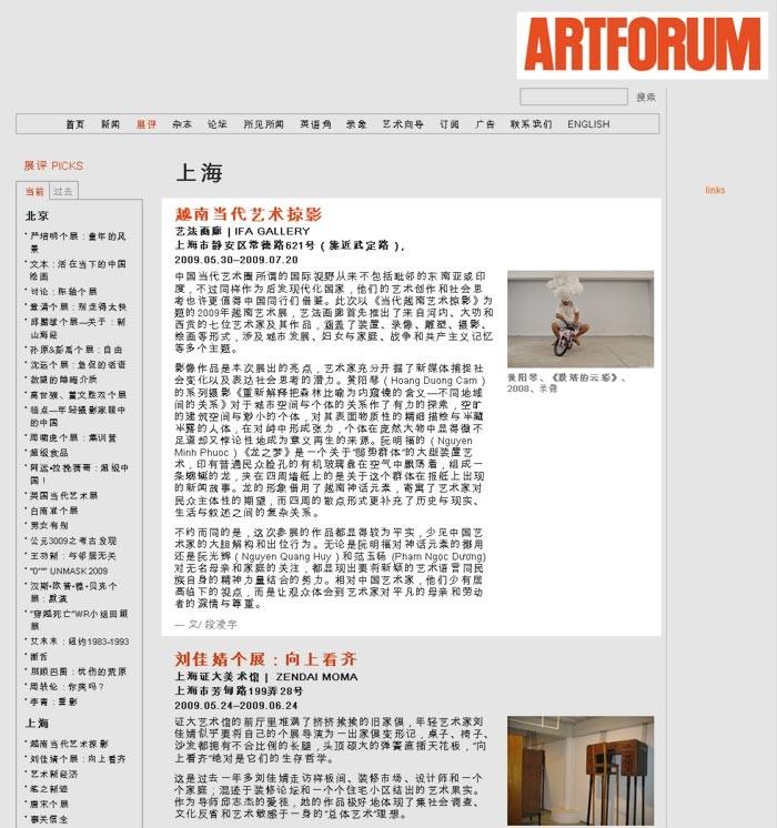 Art Forum (July 2009)