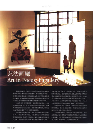Art in Focus: ifa gallery – Society