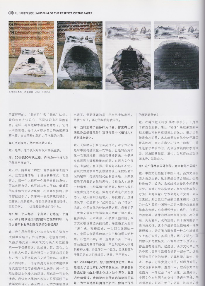 article KUART Dai guangyu New Ink New Humanities