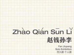 Zhao Qian Sun Li