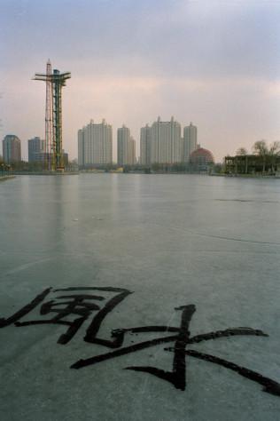 Geomancy- Ink Ice/ 2A