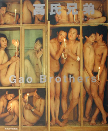 Gao Brothers (1985-2005)