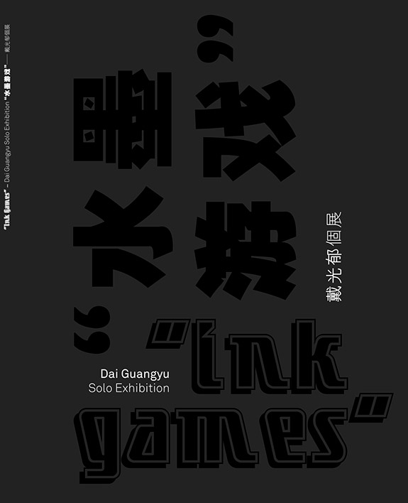 Ink Games – Dai Guangyu