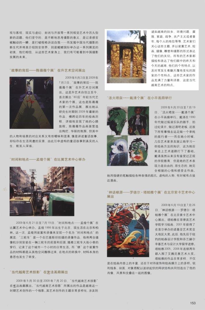 Art China (July 09)