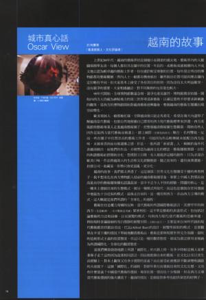 A SNAPSHOT OF CONTEMPORARY VIETNAMESE ART – chinese contemporary art news