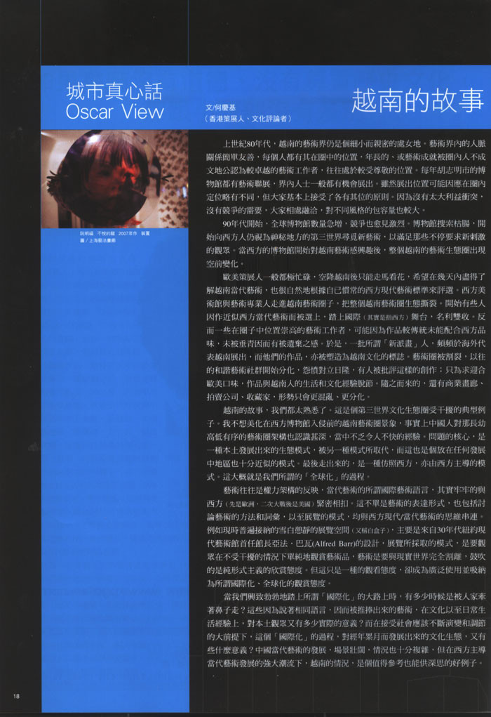 chinesecontemporaryartnews_aug09
